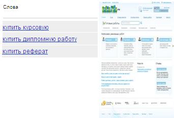 Заработок на продаже рефератов и дипломов backspark лет в  readywork ru