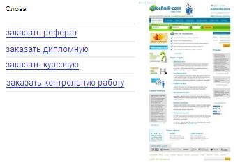 Заработок на продаже рефератов и дипломов backspark лет в  zaochnik com