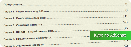 Курс по заработку на AdSense