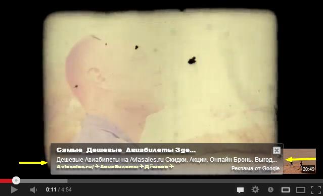 реклама в видео