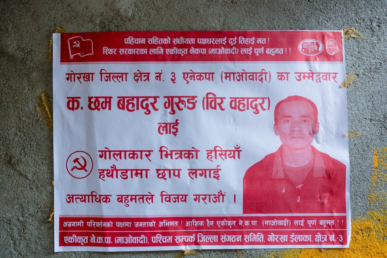 кандидат в Непале