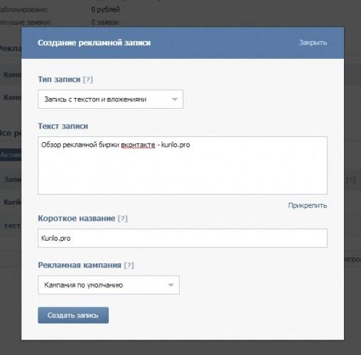 Заказать рекламу в вк регистрация на яндекс директ бесплатно
